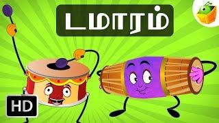 டமாரம் (Damaaram) | Tamil Rhymes for Kids | Baby Tamil Songs | Tamil Cartoons