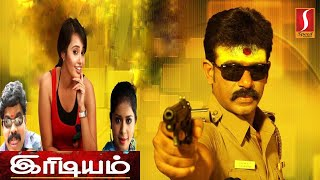 Latest Tamil Full Movie | HD 1080 | Tamil Action Thriller Movie | New Release Tami Movie | 2017