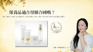 (Je)Are skin care products suitable for the United Nations(mixed)?保養品可以使用聯合國嗎?林季儀老師