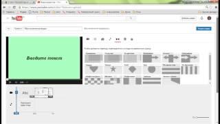 Видео редактор  youtube