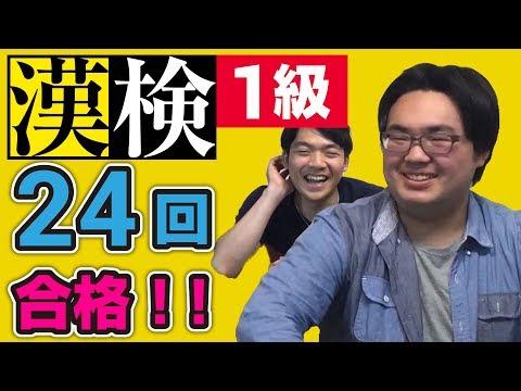 漢検王VSクイズ王!漢字&クイズ・ミックスルール対決!!(前編)