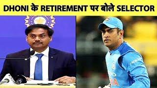 Dhoni के सवाल पर खेल गए MSK Prasad..दिया गोल मोल जवाब | Sports Tak