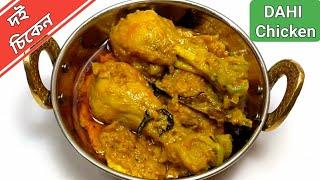 দই চিকেন রেসিপি   দেখলে আজই বানিয়ে খেতে ইচ্ছে করবে   Doi Chicken Bengali Recipe by PampasKitchen