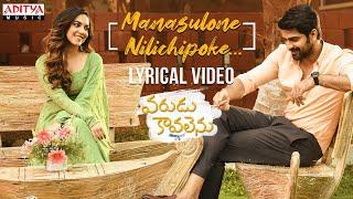 #ManasuloneNilichipoke Lyrical Song | Varudu Kaavalenu Songs | Naga Shaurya, Ritu Varma | Vishal C Image
