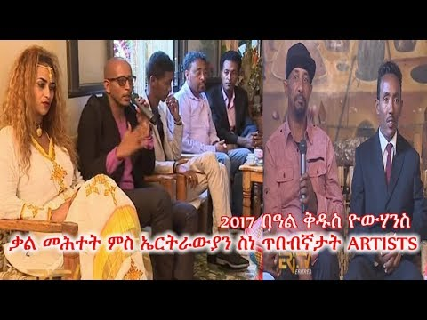 Interview with Eritrean Artist  ( September 11, 2017) |  Eritrea
