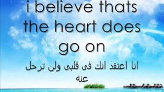 Celine Dion My Heart will Go On Lyrics