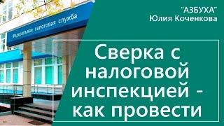 Проведение сверки по налогам с налоговой инспекцией(Проведение сверки с налоговой - http://pommp.ru/ видео для подписчиков рассылки
