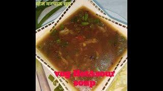 vegetable manchow soup /वेज मनचाऊ सुप