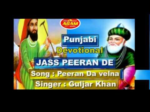 Non Stop Peer Malerkotla Jass Punjabi Devotional By Guljar Khan