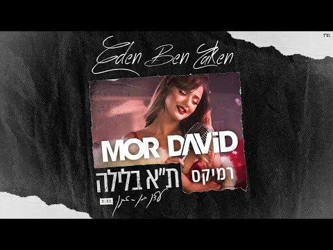 עדן בן זקן - תל אביב בלילה - מור דוד רמיקס - MOR DAVID Remix