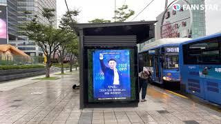 [팬앤스타] 장민호, 코엑스 그린버스쉘터 서포트! Ha…