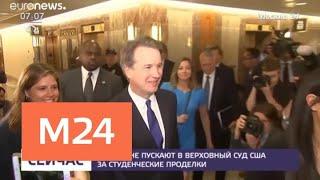 Юриста не пускают в Верховный суд США за студенческие проделки - Москва 24