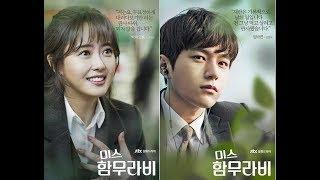 韓国ドラマ「ミスハンムラビ」1話あらすじです このドラマはINFINITEエ...