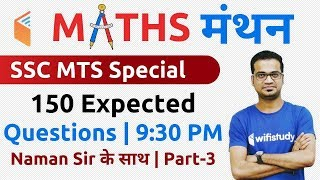 9:30 PM - SSC MTS 2019 | Maths by Naman Sir | 150 Expected Questions (Part -3)