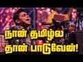 நான் தமிழ்ல தான் பாடுவேன்   A.R.Rahman Sings in Tamil at a Concert in foreign   A.R.Rahman
