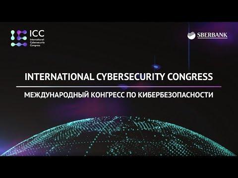 Путь к глобальной киберустойчивости: только вместе?