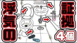 この絵の中に『浮気の証拠』が4つあります thumbnail