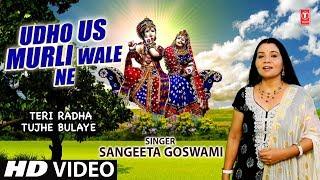 UDHO US MURLI WALE NE I Teri Radha Tujhe Bulaye I SANGEETA GOSWAMI I Full HD Video Song