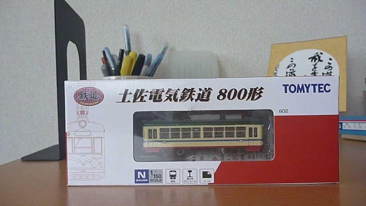 鉄コレ 土佐電 800形 開封 - You...
