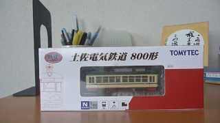 鉄コレ 土佐電 800形 開封
