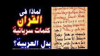 الكلمات السريانية الاشورية في القرآن ومعناها الأصلي السرياني Youtube