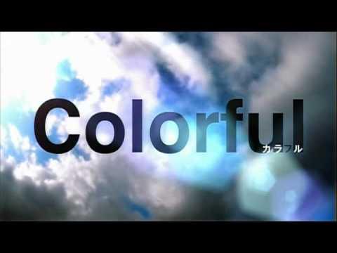 カラフル/colorful PV