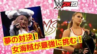 【WWE2K19】 ~夢の対決シリーズ~ 「 ラウディ vs 女 海 賊 」