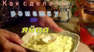Как сделать ромашку из яйца