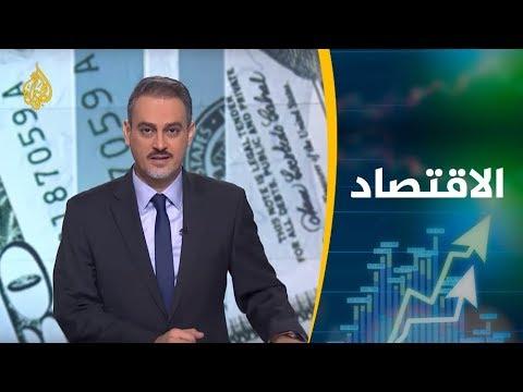 النشرة الاقتصادية الأولى 2019/3/11  - 11:54-2019 / 3 / 11