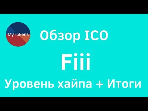 Обзор ICO, Экосистема на блокчейн - Fiii, Хайп и выводы