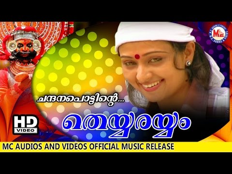 ചന്ദനപ്പൊട്ടിന്‍റെ  | CHANDANAPPOTTINTE | THEYYARAYYAM |  Malayalam Folk Songs | HD Official