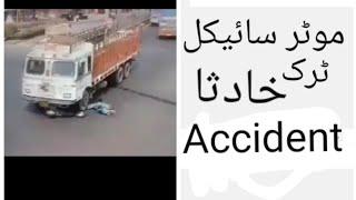 Accident in Pakistan 2019