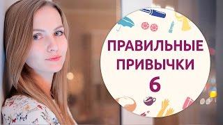 Правильные привычки – 6 [Шпильки | Женский журнал]
