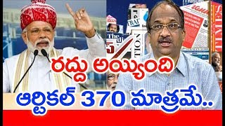ఆర్టికల్ 370 రద్దు చేసారు అంతే..   Prof K Nageshwar Analysis On Article 370 Issue   MAHAA ANALYSIS
