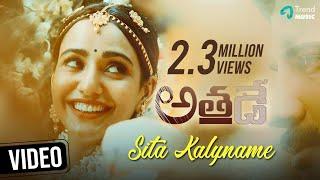 Athadey Telugu Movie Songs   Sita Kalyname Video Song   Dulquer Salmaan   Neha Sharma   TrendMusic