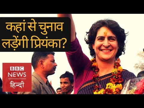 Priyanka Gandhi: Will she fight election from Varanasi against PM Modi? (BBC Hindi)