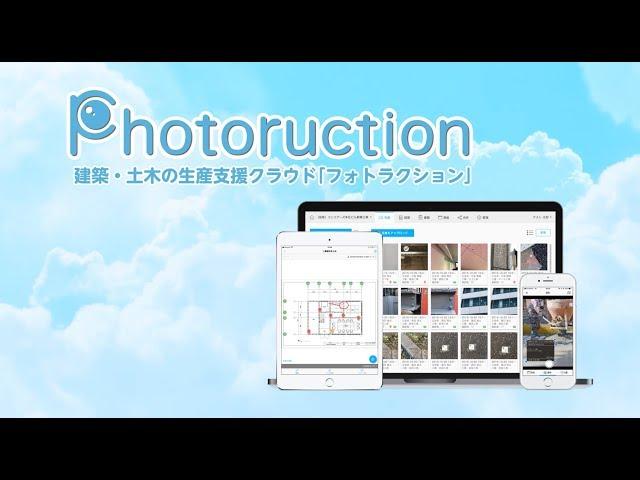 Photoructionのイメージ