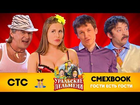 СМЕХBOOK | Гости есть гости | Уральские пельмени