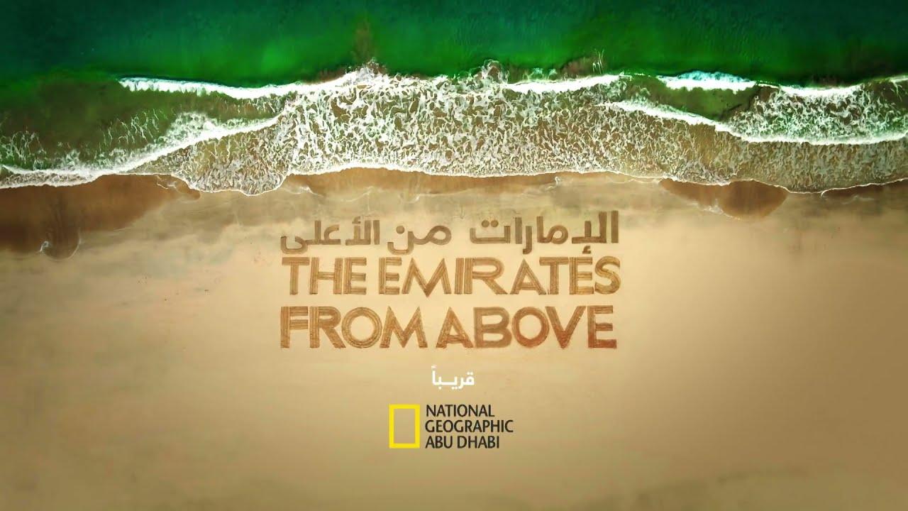 الإمارات من الأعلى | ناشونال جيوغرافيك أبوظبي  - 15:51-2021 / 10 / 17