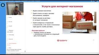Интернет магазин: создание, продажи и доставка товаров