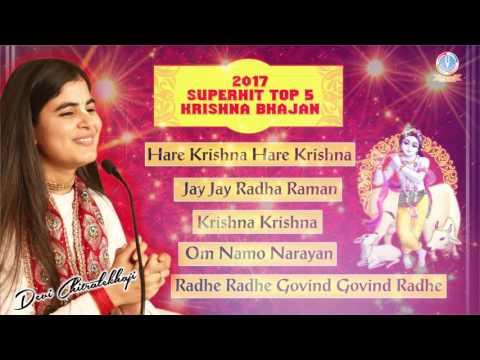 2017 Superhit TOP 5 Krishna Bhajan's !! Non Stop Bhajan !! Latest Juke Box 2017 #Devi Chitralekhaji