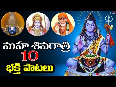 Maha Shivaratri 10 Devotional Video Songs - 2016