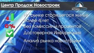 Квартиры в Астане от застройщиков(, 2016-05-06T04:34:18.000Z)