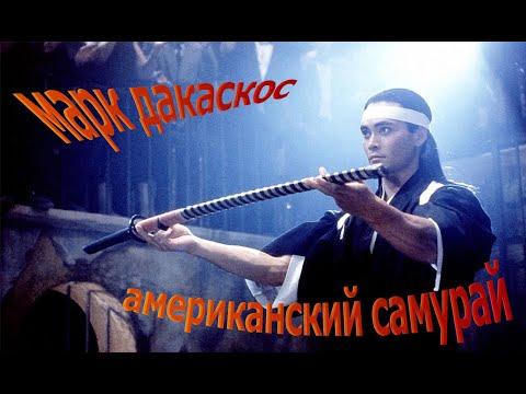 Саундтрек из фильма американский самурай (кровавый драйв) 1992 год...