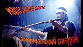 Саундтрек из фильма американский самурай (кровавый драйв) 1992 год