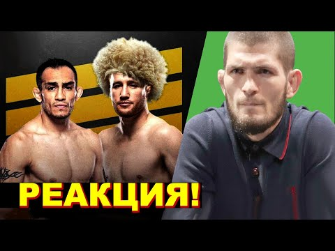 РЕАКЦИЯ! БОЙ ФЕРГЮСОН-ГЭТЖИ НА UFC 249! УАЙТ ОПРАВДАЛ ХАБИБА | СВЕЖИЕ НОВОСТИ ММА