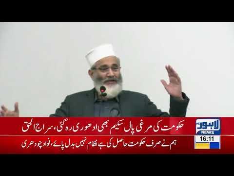 Siraj ul Haq Criticize against Government   Breaking News   Lahore News HD