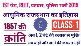 1857 की क्रांति / आधुनिक राजस्थान का इतिहास / Class-1, 1st Grade, REET, Patwar, Rajasthan Police