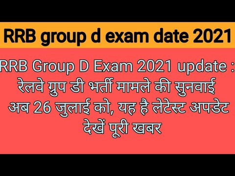RRB Group D Exam Date 2021 //RRB Group D Court Case //rrb Group D 2021