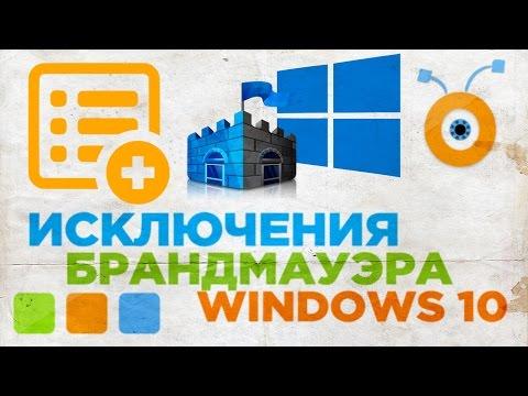 Как добавить Приложение в Исключения Брандмауэра в Windows 10